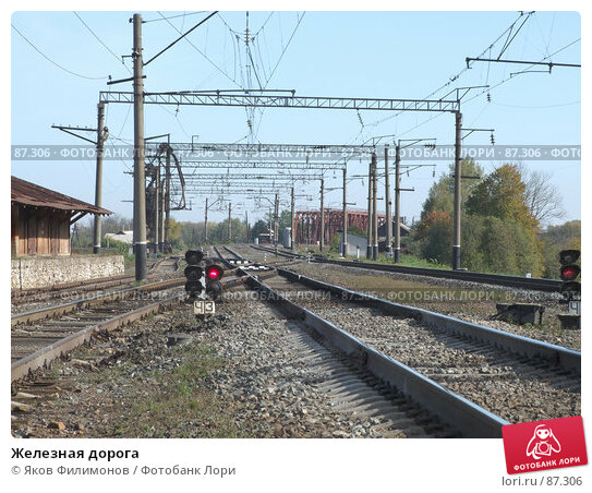 Железная дорога, фото № 87306, снято 22 сентября 2007 г. (c) Яков Филимонов / Фотобанк Лори