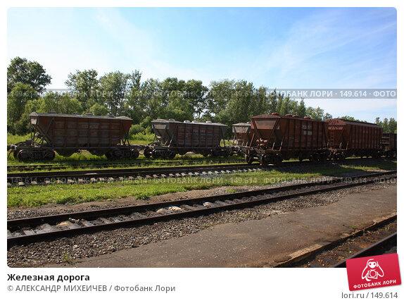 Железная дорога, фото № 149614, снято 10 июня 2007 г. (c) АЛЕКСАНДР МИХЕИЧЕВ / Фотобанк Лори