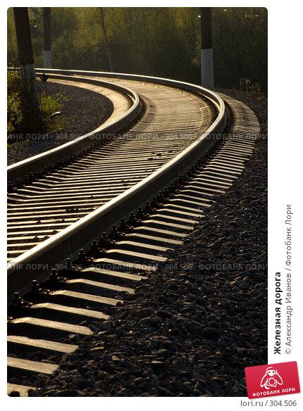 Железная дорога, фото № 304506, снято 24 октября 2016 г. (c) Александр Иванов / Фотобанк Лори