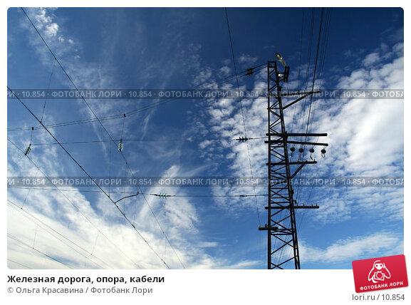 Железная дорога, опора, кабели, фото № 10854, снято 17 июля 2006 г. (c) Ольга Красавина / Фотобанк Лори