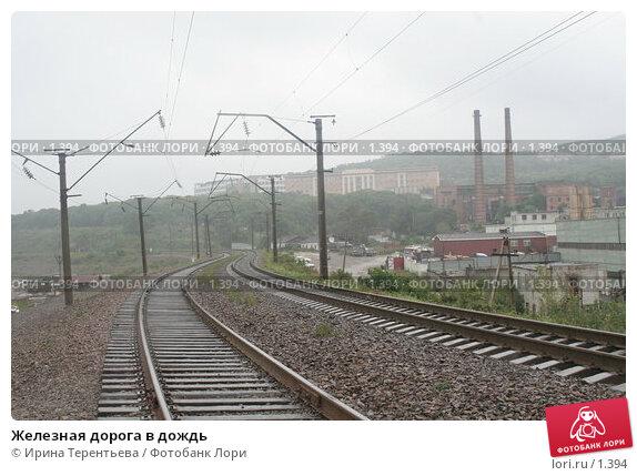 Железная дорога в дождь, эксклюзивное фото № 1394, снято 17 сентября 2005 г. (c) Ирина Терентьева / Фотобанк Лори