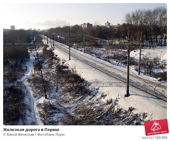 Железная дорога в Перми, фото № 169458, снято 2 декабря 2007 г. (c) Бяков Вячеслав / Фотобанк Лори