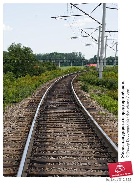 Железная дорога в предгорной зоне, фото № 312522, снято 4 июня 2008 г. (c) Федор Королевский / Фотобанк Лори