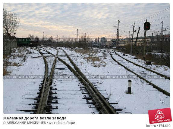 Железная дорога возле завода, фото № 174610, снято 13 января 2008 г. (c) АЛЕКСАНДР МИХЕИЧЕВ / Фотобанк Лори