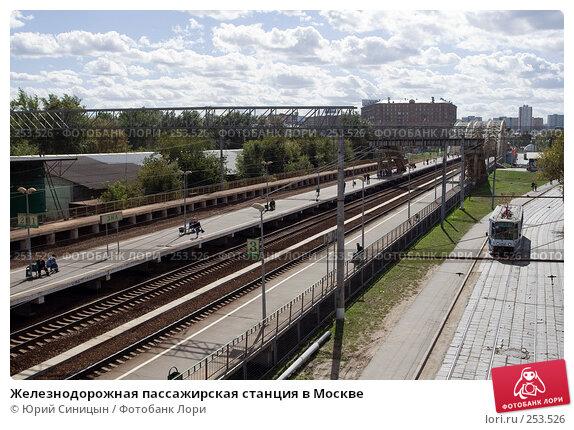 Железнодорожная пассажирская станция в Москве, фото № 253526, снято 29 августа 2007 г. (c) Юрий Синицын / Фотобанк Лори