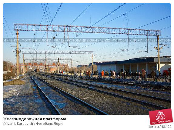 Железнодорожная платформа, фото № 48122, снято 11 марта 2007 г. (c) Ivan I. Karpovich / Фотобанк Лори