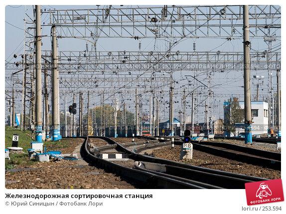 Железнодорожная сортировочная станция, фото № 253594, снято 26 сентября 2007 г. (c) Юрий Синицын / Фотобанк Лори