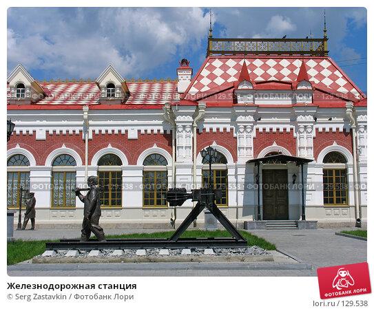 Железнодорожная станция, фото № 129538, снято 15 июня 2005 г. (c) Serg Zastavkin / Фотобанк Лори