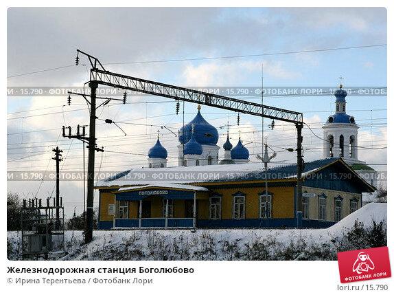 Железнодорожная станция Боголюбово, эксклюзивное фото № 15790, снято 5 ноября 2006 г. (c) Ирина Терентьева / Фотобанк Лори