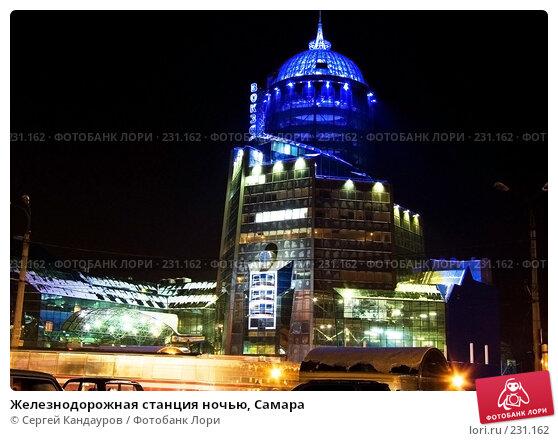 Купить «Железнодорожная станция ночью, Самара», фото № 231162, снято 7 декабря 2007 г. (c) Сергей Кандауров / Фотобанк Лори