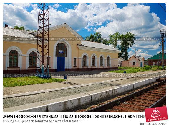 железнодорожная станция горнозаводск фото что говорили