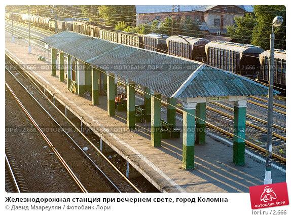 Железнодорожная станция при вечернем свете, город Коломна, фото № 2666, снято 6 августа 2005 г. (c) Давид Мзареулян / Фотобанк Лори