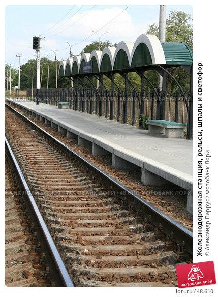 Железнодорожная станция, рельсы, шпалы и светофор, фото № 48610, снято 10 сентября 2006 г. (c) Александр Паррус / Фотобанк Лори
