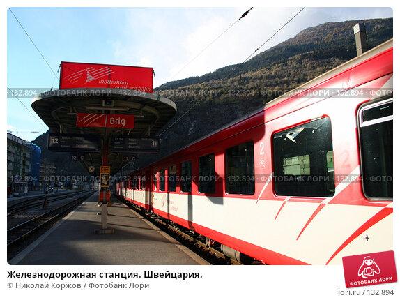 Железнодорожная станция. Швейцария., фото № 132894, снято 1 октября 2006 г. (c) Николай Коржов / Фотобанк Лори