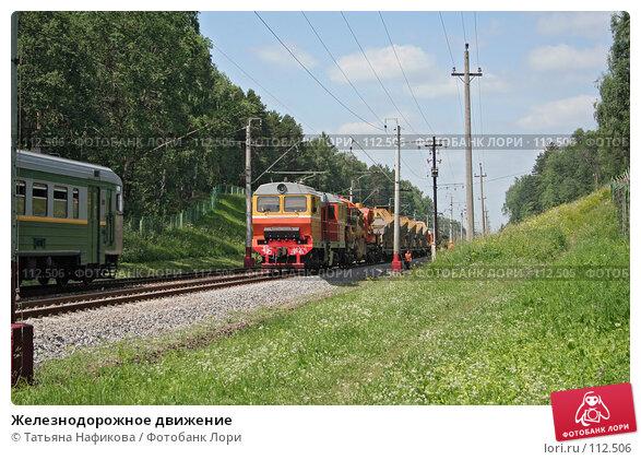 Купить «Железнодорожное движение», фото № 112506, снято 27 июня 2006 г. (c) Татьяна Нафикова / Фотобанк Лори