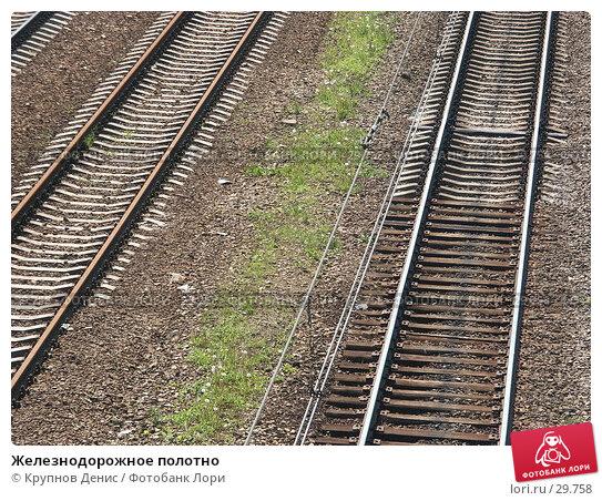 Купить «Железнодорожное полотно», фото № 29758, снято 25 мая 2005 г. (c) Крупнов Денис / Фотобанк Лори