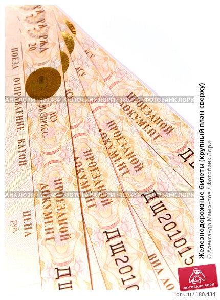 Железнодорожные билеты (крупный план сверху), фото № 180434, снято 20 января 2008 г. (c) Александр Мамонтов / Фотобанк Лори