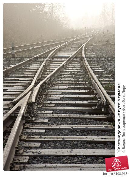 Железнодорожные пути в тумане, фото № 108918, снято 11 октября 2007 г. (c) Вадим Пономаренко / Фотобанк Лори