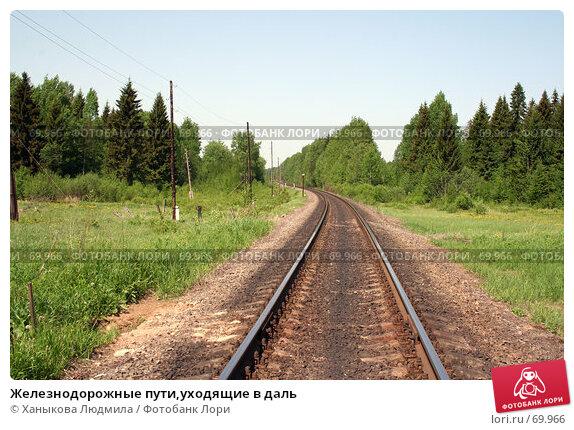 Железнодорожные пути,уходящие в даль, фото № 69966, снято 29 мая 2007 г. (c) Ханыкова Людмила / Фотобанк Лори