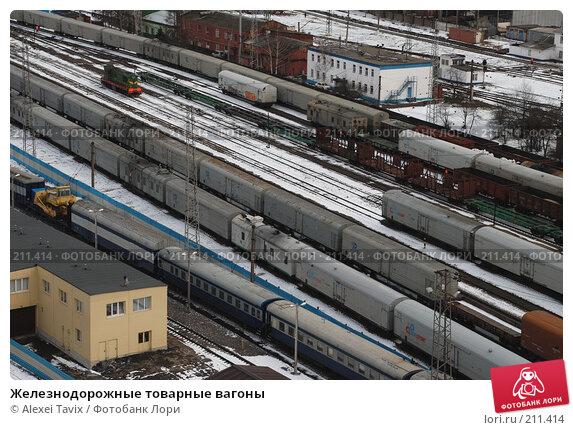 Железнодорожные товарные вагоны, эксклюзивное фото № 211414, снято 29 февраля 2008 г. (c) Alexei Tavix / Фотобанк Лори