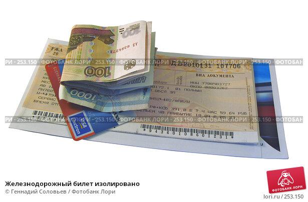 Железнодорожный билет изолировано, фото № 253150, снято 16 апреля 2008 г. (c) Геннадий Соловьев / Фотобанк Лори