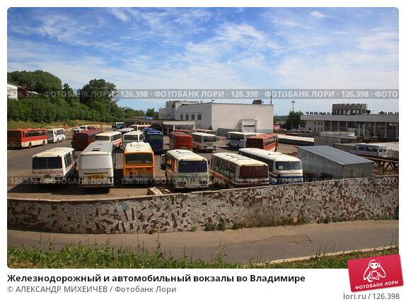 Железнодорожный и автомобильный вокзалы во Владимире, фото № 126398, снято 2 июня 2007 г. (c) АЛЕКСАНДР МИХЕИЧЕВ / Фотобанк Лори