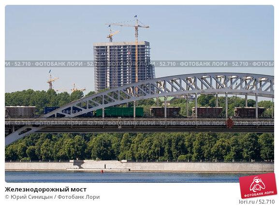 Железнодорожный мост, фото № 52710, снято 9 июня 2007 г. (c) Юрий Синицын / Фотобанк Лори