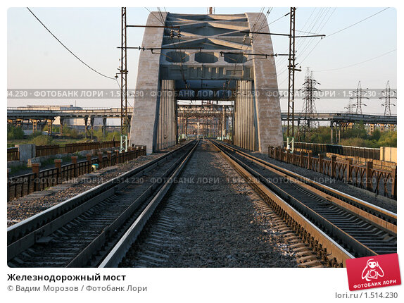 Купить «Железнодорожный мост», фото № 1514230, снято 28 апреля 2008 г. (c) Вадим Морозов / Фотобанк Лори