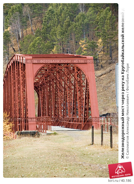 Железнодорожный мост через реку на Кругобайкальской железной дороге, фото № 40186, снято 15 октября 2006 г. (c) Саломатов Александр Николаевич / Фотобанк Лори