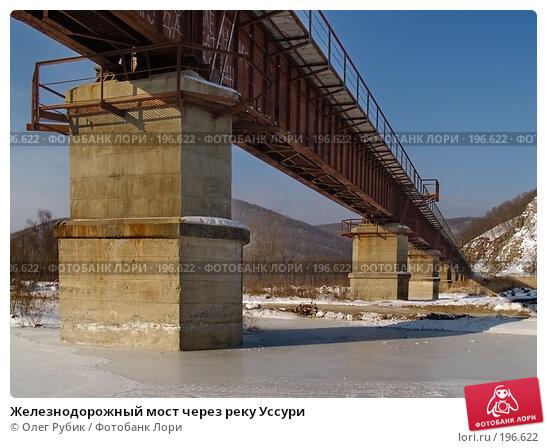 Железнодорожный мост через реку Уссури, фото № 196622, снято 31 января 2008 г. (c) Олег Рубик / Фотобанк Лори