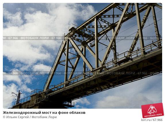 Железнодорожный мост на фоне облаков, фото № 67966, снято 29 апреля 2007 г. (c) Ильин Сергей / Фотобанк Лори