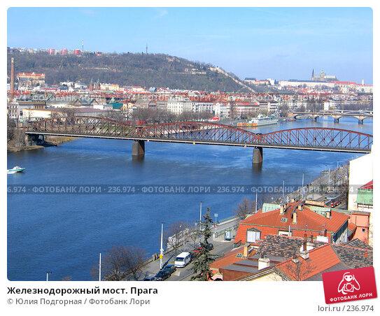 Железнодорожный мост. Прага, фото № 236974, снято 15 марта 2008 г. (c) Юлия Селезнева / Фотобанк Лори