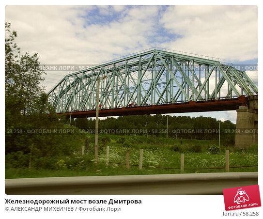 Железнодорожный мост возле Дмитрова, фото № 58258, снято 17 июня 2006 г. (c) АЛЕКСАНДР МИХЕИЧЕВ / Фотобанк Лори