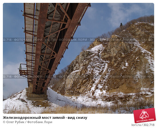 Железнодорожный мост зимой - вид снизу, фото № 302718, снято 16 февраля 2008 г. (c) Олег Рубик / Фотобанк Лори