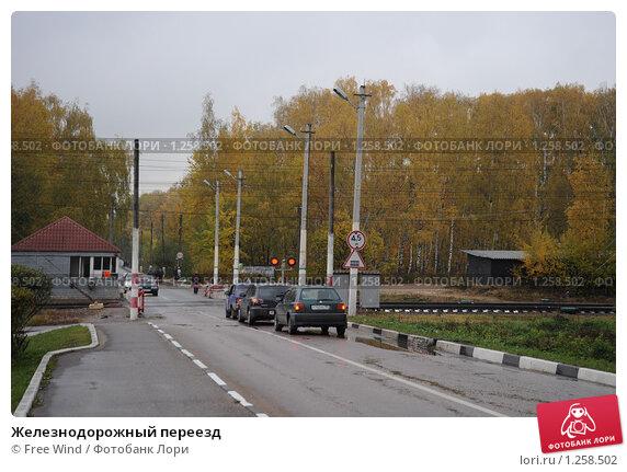 Железнодорожный переезд, эксклюзивное фото № 1258502, снято 9 октября 2009 г. (c) Free Wind / Фотобанк Лори