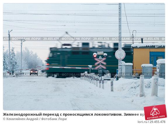 Купить «Железнодорожный переезд с проносящимся локомотивом. Зимнее время года», фото № 29455478, снято 3 января 2011 г. (c) Кекяляйнен Андрей / Фотобанк Лори