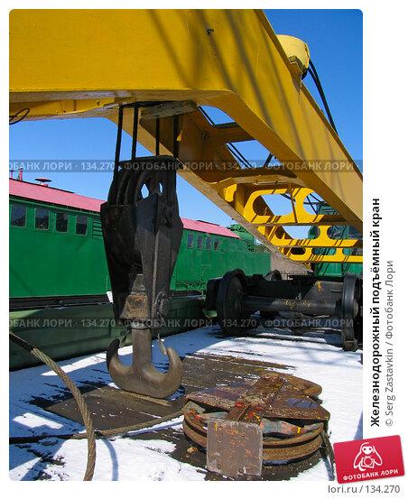 Железнодорожный подъёмный кран, фото № 134270, снято 9 апреля 2005 г. (c) Serg Zastavkin / Фотобанк Лори