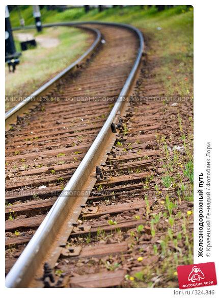 Железнодорожный путь, фото № 324846, снято 3 мая 2006 г. (c) Кравецкий Геннадий / Фотобанк Лори