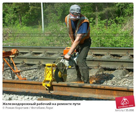 Железнодорожный рабочий на ремонте пути, фото № 35898, снято 25 мая 2005 г. (c) Роман Коротаев / Фотобанк Лори