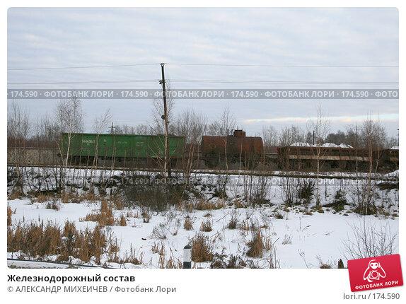 Железнодорожный состав, фото № 174590, снято 13 января 2008 г. (c) АЛЕКСАНДР МИХЕИЧЕВ / Фотобанк Лори