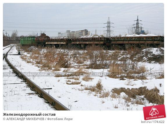 Железнодорожный состав, фото № 174622, снято 13 января 2008 г. (c) АЛЕКСАНДР МИХЕИЧЕВ / Фотобанк Лори