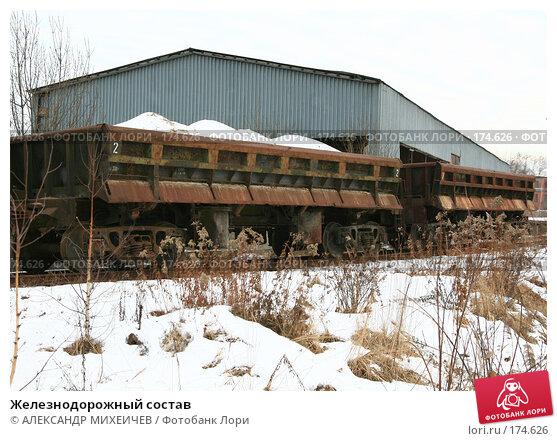 Купить «Железнодорожный состав», фото № 174626, снято 13 января 2008 г. (c) АЛЕКСАНДР МИХЕИЧЕВ / Фотобанк Лори