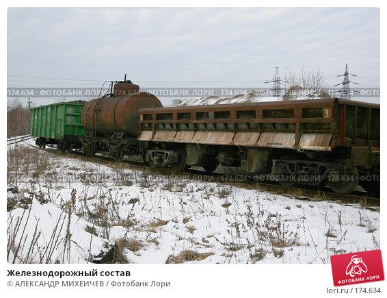 Купить «Железнодорожный состав», фото № 174634, снято 13 января 2008 г. (c) АЛЕКСАНДР МИХЕИЧЕВ / Фотобанк Лори