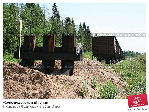 Железнодорожный тупик, фото № 49694, снято 29 мая 2007 г. (c) Ханыкова Людмила / Фотобанк Лори
