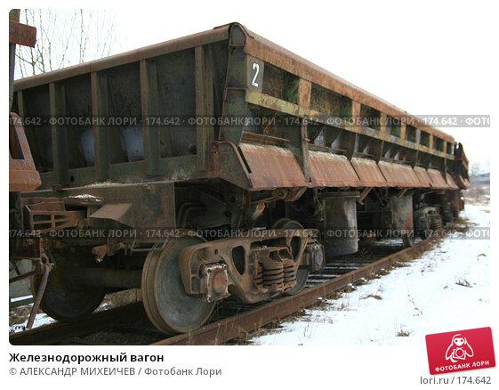 Купить «Железнодорожный вагон», фото № 174642, снято 13 января 2008 г. (c) АЛЕКСАНДР МИХЕИЧЕВ / Фотобанк Лори