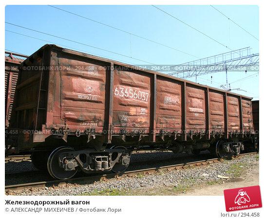 Железнодорожный вагон, фото № 294458, снято 18 мая 2008 г. (c) АЛЕКСАНДР МИХЕИЧЕВ / Фотобанк Лори