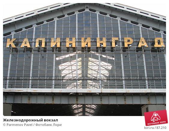 Железнодорожный вокзал, фото № 87210, снято 8 сентября 2007 г. (c) Parmenov Pavel / Фотобанк Лори