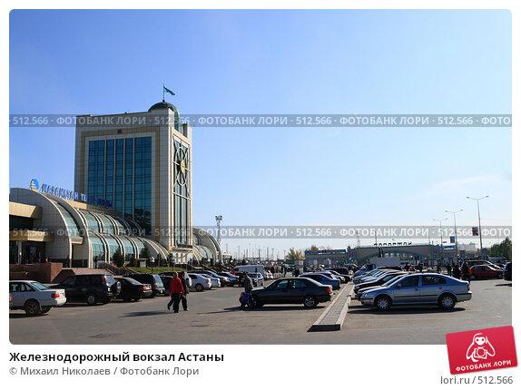 Купить «Железнодорожный вокзал Астаны», фото № 512566, снято 4 октября 2008 г. (c) Михаил Николаев / Фотобанк Лори