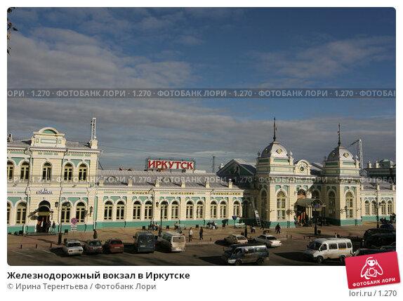 Купить «Железнодорожный вокзал в Иркутске», эксклюзивное фото № 1270, снято 1 октября 2005 г. (c) Ирина Терентьева / Фотобанк Лори