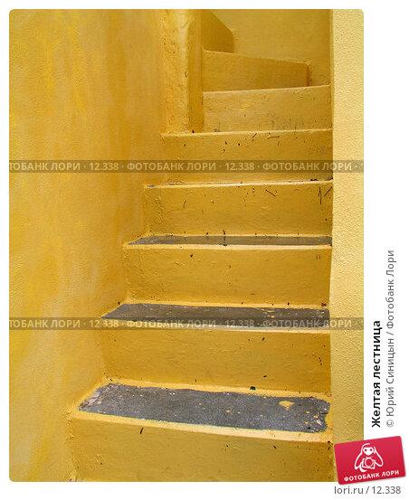 Желтая лестница, фото № 12338, снято 24 сентября 2006 г. (c) Юрий Синицын / Фотобанк Лори